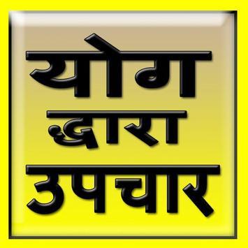 Yog Dwara Upchar poster