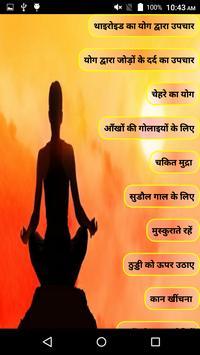 Yog Dwara Upchar screenshot 1