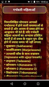 Yog Dwara Upchar screenshot 5