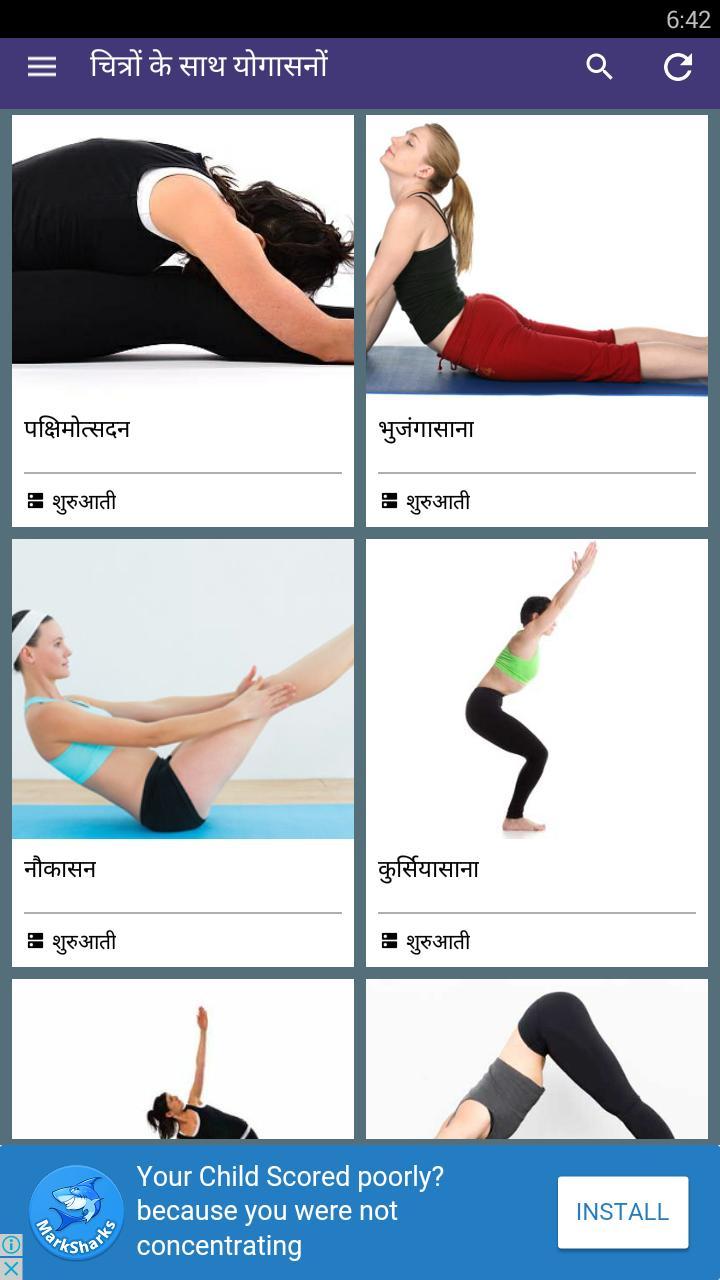 Yoga Poses Hindi