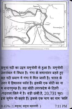 Shree Yamuna Maharani apk screenshot
