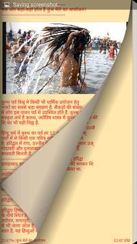 Kumbh ( कुम्भ मेला ) apk screenshot
