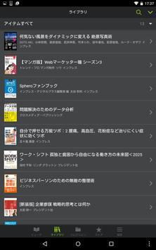 Doly - ヨドバシ電子書籍リーダー apk screenshot
