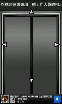 總之先逃出電梯再說 poster