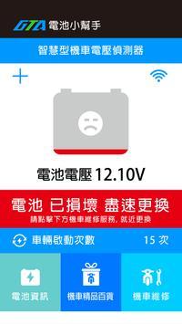 電池小幫手 apk screenshot