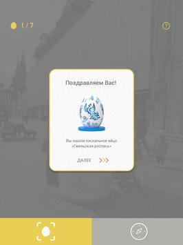 Пасха 2018 screenshot 14