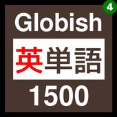 Globish1500 icon