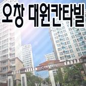 오창 대원칸타빌 icon