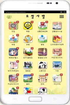 오창 대원칸타빌 apk screenshot