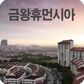 음성금왕휴먼시아 icon