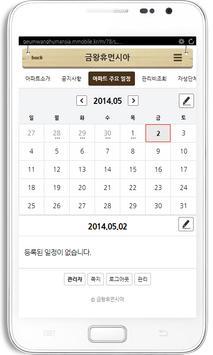 음성금왕휴먼시아 apk screenshot