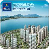 청명호수마을 신안인스빌 icon