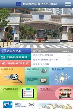 청명호수마을 신안인스빌 poster