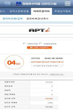 청명호수마을 신안인스빌 apk screenshot