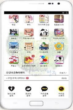 가경뜨란채7단지 apk screenshot