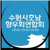 수원시호남향우회연합회 icon