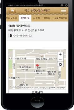국화신동아아파트 apk screenshot