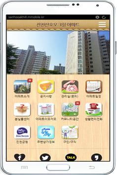 진천산호오크힐아파트 apk screenshot