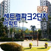 문화센트럴파크2단지 icon