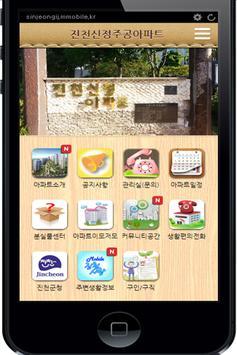 진천신정주공아파트 apk screenshot