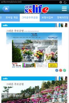 상생라이프 screenshot 3