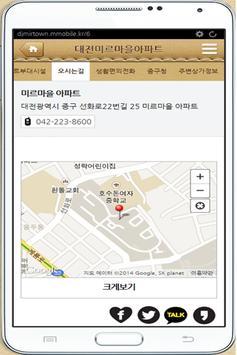 미르마을아파트,용두동 미르마을 apk screenshot