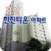 금산한진타운아파트 icon