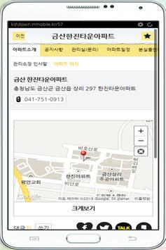 금산한진타운아파트 poster