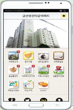 금산한진타운아파트 apk screenshot