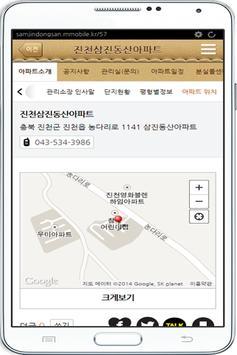 진천삼진동산아파트 apk screenshot