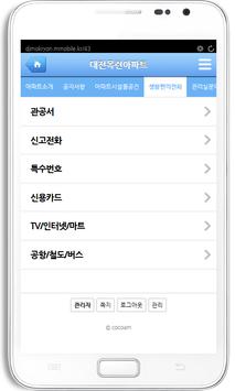 대전 둔산 목련 아파트 screenshot 1