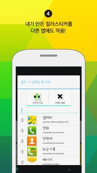 Color Sticker 2 apk screenshot