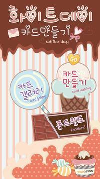 발렌타인 & 화이트데이 카드 만들기 poster