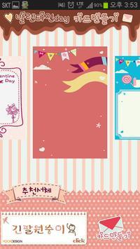 발렌타인 & 화이트데이 카드 만들기 apk screenshot