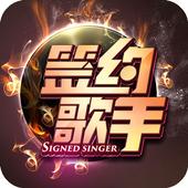 立即为你支持的签约歌手加分 icon