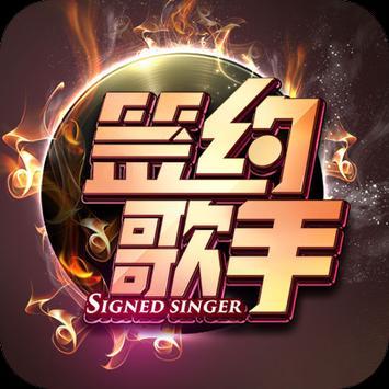 立即为你支持的签约歌手加分 screenshot 3