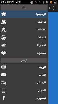 YooFii  يوفي screenshot 1