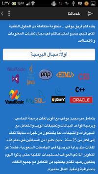 YooFii  يوفي screenshot 2