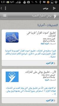 YooFii  يوفي screenshot 3