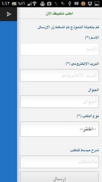 YooFii  يوفي screenshot 4