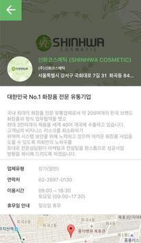신화코스메틱(SHINHWA COSMETIC) poster