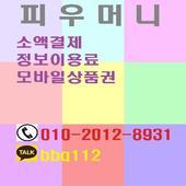 정보이용료소액결제 휴대폰결제현금화 SK KT LG icon