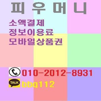 정보이용료소액결제 휴대폰결제현금화 SK KT LG poster