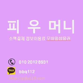정보이용료소액결제 휴대폰결제현금화 SK KT LG screenshot 2