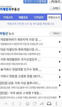거제민국 apk screenshot