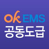 공동도급 입찰 okEMS– 입찰정보,업체찾기,협정관리 icon