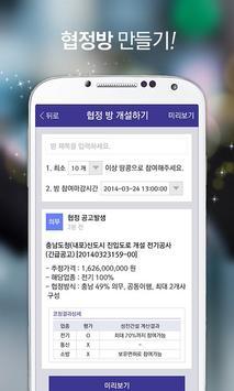 공동도급 입찰 okEMS– 입찰정보,업체찾기,협정관리 screenshot 4
