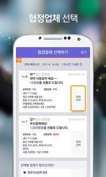 공동도급 입찰 okEMS– 입찰정보,업체찾기,협정관리 screenshot 5