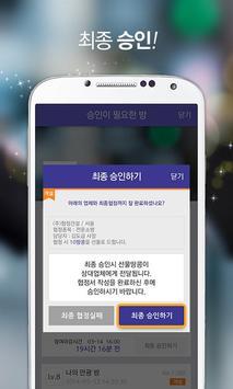 공동도급 입찰 okEMS– 입찰정보,업체찾기,협정관리 screenshot 6