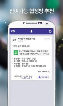 공동도급 입찰 okEMS– 입찰정보,업체찾기,협정관리 screenshot 7